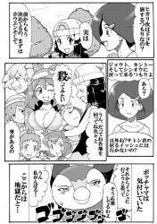 6+girls aoi_(pokemon) ayako_(pokemon) breasts comic fleura_(pokemon) gouguru haruka_(pokemon) hikari_(pokemon) huge_breasts kanon_(pokemon) kasumi_(pokemon) moe_(pokemon) multiple_girls nintendo piplup pokemon pokemon_(anime) text translation_request
