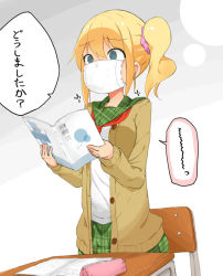 1girl blonde_hair blue_eyes blush book cardigan chair desk gag gagged hair_ornament hair_scrunchie holding holding_book hoojiro_(found1093) m-ko_(hoojiro_(found1093)) mask neckerchief notebook original pencil_case plaid plaid_skirt sailor_collar school_uniform scrunchie side_ponytail skirt solo surgical_mask sweat translation_request rating:Safe score:4 user:danbooru