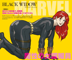 1girl all_fours ass avengers belt black_widow bodysuit boots breasts character_name eyes_visible_through_hair full_body gloves grey_eyes highres legs_crossed light_smile lips lipstick long_hair looking_at_viewer looking_back makeup marvel nappii_(nappy_happy) nappy_happy natasha_romanoff red_hair red_lipstick simple_background skin_tight smile superhero thigh_strap thighs yellow_background rating:Safe score:14 user:danbooru