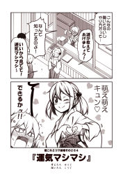 !! 4girls ahoge akebono_(kantai_collection) anger_vein blush clenched_hands comic commentary_request counter ema fangs greyscale hair_bobbles hair_ornament hakama heart heart_background japanese_clothes kantai_collection kouji_(campus_life) long_hair long_sleeves miko moe_moe_kyun! monochrome multiple_girls oboro_(kantai_collection) one_eye_closed open_mouth paper_stack sazanami_(kantai_collection) short_hair side_ponytail smile spoken_heart surprised sweatdrop translation_request twintails ushio_(kantai_collection) wide_sleeves