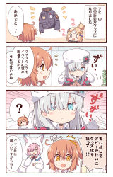 >:( /\/\/\ 0_0 4girls 4koma :d :o ? ^_^ abigail_williams_(fate/grand_order) anastasia_(fate/grand_order) bangs black-framed_eyewear black_bow black_jacket blonde_hair blue_eyes blush blush_stickers bow brown_eyes brown_hair closed_eyes comic commentary_request crossed_bandaids crown emphasis_lines eyebrows_visible_through_hair eyes_closed fate/grand_order fate_(series) fujimaru_ritsuka_(female) fur_hat fur_trim glasses hair_between_eyes hair_bow hair_bun hair_ornament hair_over_one_eye hair_scrunchie hat heroic_spirit_traveling_outfit jacket light_frown long_sleeves mash_kyrielight mini_crown multiple_girls notice_lines open_mouth orange_bow orange_scrunchie parted_bangs pink_hair profile red_ribbon ribbon rioshi scrunchie silver_hair smile spoken_question_mark sweat translation_request v-shaped_eyebrows white_hat