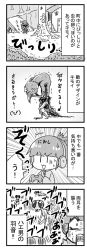 >:3 /\/\/\ 1girl 4koma :3 artist_self-insert beak comic commentary constricted_pupils controller dark_souls_iii egg emphasis_lines flapping flying game_controller hat headphones high_ponytail highres house hunchback insect monster noai_nioshi shield souls_(from_software) sweat sword tears translated tree weapon |_|