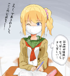 1girl blonde_hair blue_eyes blush book breath cardigan desk gag gagged hair_ornament hair_scrunchie hoojiro_(found1093) m-ko_(hoojiro_(found1093)) mask neckerchief notebook one_eye_closed original pen pencil_case sailor_collar school_uniform scrunchie side_ponytail sitting solo surgical_mask translation_request upper_body writing rating:Safe score:6 user:danbooru