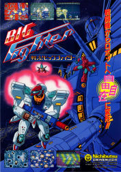 1989 80s battle big_fighter bird cannon electricity energy_gun gun logo mecha official_art oldschool owl promotional_art rifle scan science_fiction space space_craft star_(sky) starfighter tatakae!_big_fighter traditional_media translation_request video_game weapon