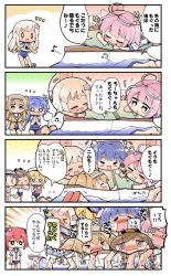 >_< 0_0 4koma 6+girls =_= bare_arms bare_legs barefoot blonde_hair blue_hair book brown_hair check_commentary comic commentary commentary_request eyes_closed flying_sweatdrops glasses goggles goggles_on_head hair_ornament hair_ribbon hat headband herada_mitsuru highres i-168_(kantai_collection) i-19_(kantai_collection) i-26_(kantai_collection) i-401_(kantai_collection) i-58_(kantai_collection) i-8_(kantai_collection) kantai_collection kotatsu light_brown_eyes light_brown_hair long_hair maru-yu_(kantai_collection) multiple_girls necktie o_o pink_eyes pink_hair ponytail red_eyes red_hair ribbon ro-500_(kantai_collection) sailor_collar school_uniform short_hair slippers smile sweatdrop swimsuit swimsuit_under_clothes table tearing_up thighhighs translation_request twintails under_kotatsu under_table wavy_mouth
