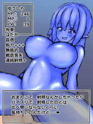 1boy 1girl femdom level_drain monster_girl slime translation_request rating:Explicit score:0 user:Ranrei