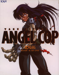 1girl 90s angel_(angel_cop) angel_cop artist_name cyborg female kitazaki_taku official_art solo