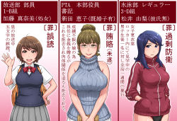 3girls blue_hair breasts brown_hair chicken_(nijie) earrings glasses hair_bun jewelry large_breasts long_hair milf multiple_girls school_uniform short_hair sleeveless sleeveless_turtleneck swimsuit text_focus track_suit translated turtleneck