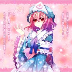 01jou 1girl blush confession female gradient_hair hat heart heart-shaped_pupils japanese_clothes multicolored_hair onoe_junki pink_hair pov purple_hair red_eyes rejection sad saigyouji_yuyuko short_hair solo symbol-shaped_pupils tears touhou translation_request