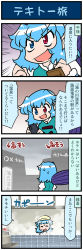 1girl 4koma artist_self-insert bath bathing blue_eyes blue_hair cellphone clenched_hand comic commentary eyes_closed heterochromia highres holding holding_phone holding_umbrella juliet_sleeves long_sleeves open_mouth oriental_umbrella phone puffy_sleeves red_eyes short_hair smartphone smile solo steam sweat tatara_kogasa touhou towel towel_on_head translated umbrella vest