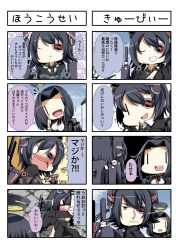 >_< 0_0 4koma :< :d absurdres black_gloves black_skirt blush checkered checkered_necktie comic commentary_request eiyuu_(eiyuu04) eyepatch eyes_closed gloves hair_intakes hand_on_own_shoulder headgear highres kantai_collection looking_at_viewer machinery mechanical_halo necktie on_floor open_mouth pleated_skirt purple_hair school_uniform short_hair skirt smile solid_oval_eyes tatsuta_(kantai_collection) tenryuu_(kantai_collection) thighhighs translation_request yellow_eyes |_|