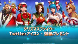 3girls blue_eyes blue_hair breasts christmas cleavage king_of_fighters large_breasts leona_heidern multiple_girls official_art snk tagme