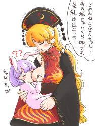 2girls ?? animal_ears baby biting black_dress blonde_hair breast_feeding breasts bunny_ears carrying chinese_clothes comic commentary_request dress ear_biting eyes_closed hat itatatata junko_(touhou) large_breasts long_hair long_sleeves multiple_girls purple_hair reisen_udongein_inaba simple_background tabard touhou translation_request very_long_hair white_background wide_sleeves younger rating:Questionable score:2 user:danbooru