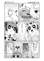 +_+ 5girls animal_ears backpack bag blush_stickers bucket_hat coat comic commentary_request doorway eating eurasian_eagle_owl_(kemono_friends) feather_trim fork gloves greyscale hair_flaps hand_on_own_cheek hat hat_feather highres hood hoodie kaban_(kemono_friends) kemono_friends long_sleeves monochrome multiple_girls northern_white-faced_owl_(kemono_friends) open_door open_mouth opening_can peeking_out sazanami_konami serval_(kemono_friends) serval_ears shirt short_hair short_sleeves shorts t-shirt translation_request