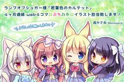 4girls :d :o ;) ai_(wakaba_iro_no_quartet) animal_ear_fluff animal_ears bangs bare_shoulders black_hair blonde_hair blue_eyes blue_shirt blue_skirt blush bow brown_cardigan brown_hair cat_ears cat_girl cat_tail chibi closed_mouth clothes_writing collared_shirt commentary_request diagonal_stripes eyebrows_visible_through_hair grey_hair hair_between_eyes hair_bow jacket long_hair long_sleeves minegishi_miyako moriya_hiyori multiple_girls off_shoulder one_eye_closed open_clothes open_jacket open_mouth parted_lips pink_bow plaid plaid_skirt pleated_skirt polka_dot polka_dot_bow print_shirt purple_eyes purple_jacket red_eyes ryuuka_sane shirt skirt sleeves_past_wrists smile sophia_(wakaba_iro_no_quartet) striped striped_bow tail translation_request twitter_username very_long_hair wakaba_iro_no_quartet white_bow white_shirt