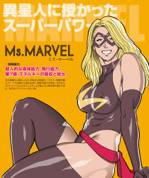 1girl abs armpits bare_shoulders black_legwear blonde_hair blue_eyes boots breasts carol_danvers character_name domino_mask elbow_gloves english erect_nipples gloves high_collar highleg highleg_leotard highres large_breasts leotard lipstick long_hair makeup marvel mask mound_of_venus ms._marvel ms_marvel nappii_(nappy_happy) nappy_happy sash simple_background sitting smile solo superhero text thick_thighs thigh_boots thighhighs thighs thong toned zettai_ryouiki rating:Questionable score:13 user:LightningCount
