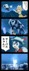 ! !! 2girls 4koma absurdres black_cerulean_(kemono_friends) comic commentary_request highres kaban kemono_friends lucky_beast_(kemono_friends) multiple_girls night open_mouth pushing_away sad serval_(kemono_friends) shirosato speech_bubble spoilers sweatdrop tears text thumbs_up translation_request wavy_mouth