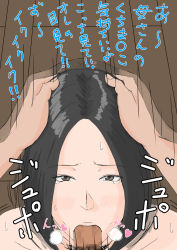 1boy 1girl black_hair censored fellatio hands_on_head hetero mosaic_censoring mother_and_son oral pov text translated rating:Explicit score:13 user:krykan
