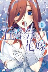 1girl bangs blue_eyes brown_hair commentary_request cover cover_page dress gloves go-toubun_no_hanayome hair_between_eyes hair_ornament haruba_negi headphones headphones_around_neck long_hair looking_at_viewer nakano_miku open_mouth petals solo translation_request w wedding_dress white_gloves