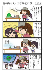 !? 10s 3girls 4koma akagi_(kantai_collection) brown_eyes brown_hair comic eating eyes_closed hakama hakama_skirt hand_on_another's_head highres hiyoko_(nikuyakidaijinn) japanese_clothes kaga_(kantai_collection) kantai_collection kimono long_hair multiple_girls petting ponytail ryuujou_(kantai_collection) side_ponytail sweatdrop tasuki translation_request twitter_username visor_cap younger