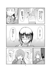 2girls alcohol blush comic girls_und_panzer glass greyscale highres japanese_clothes kimono kozy monochrome multiple_girls nishizumi_maho nishizumi_miho ribbed_sweater sake short_hair siblings sisters sweater translation_request