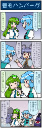 3girls 4koma =d animal_ears artist_self-insert blue_hair breasts capelet cellphone cellphone_camera comic commentary_request detached_sleeves dress eyes_closed food fork frog gradient gradient_background green_eyes green_hair grey_dress grey_hair hair_ornament highres jewelry juliet_sleeves karakasa_obake knife kochiya_sanae large_breasts long_hair long_sleeves mizuki_hitoshi mouse_ears multiple_girls nazrin necklace open_mouth phone puffy_sleeves real_life_insert red_eyes sitting smile snake_hair_ornament sweat table tatara_kogasa touhou translation_request umbrella |_|