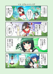 3girls antennae black_hair blue_eyes blue_hair bracelet bug bush cape comic green_eyes green_hair hands_clasped interlocked_fingers jacket jewelry kijin_seija multicolored_hair multiple_girls o_o oni_horns open_clothes open_jacket red_eyes satou_yuuki shocked_eyes streaked_hair surprised touhou translation_request troll_face wakasagihime wriggle_nightbug yandere
