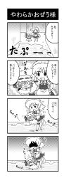 2girls 4koma :3 :o apron blush bow braid carrying comic commentary_request dress failure frilled_dress frills gloom_(expression) hair_bow highres indoors izayoi_sakuya maid maid_apron maid_headdress mob_cap monochrome multiple_girls noai_nioshi remilia_scarlet touhou translation_request water