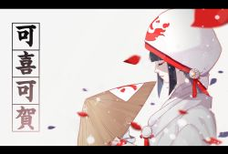 1girl airote black_hair eyes_closed hat highres hood hyuuga_hinata japanese_clothes kimono lipstick makeup naruto petals solo uchikake