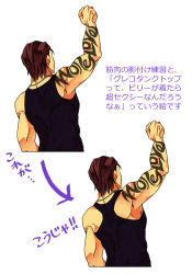 1boy arm_up back billy_coen dog_tags from_behind male_focus multiple_views nonikawa partially_translated red_hair resident_evil resident_evil_0 simple_background sleeveless sleeveless_shirt solo tank_top tattoo upper_body white_background