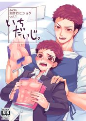 2boys abs age_difference apron ass bed blush brothers family grin incest lying lying_on_person magazine male_focus multiple_boys muscle naughty_face original pillow pornography school_uniform shimaji0314 siblings size_difference student sweat undressing yaoi