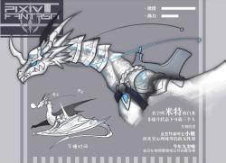 bythne_raq_e_argnes dragon hexahydrate nose_bubble original pixiv_fantasia pixiv_fantasia_t translation_request