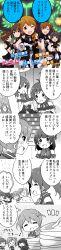 4koma absurdres baba_konomi comic futami_mami highres idolmaster idolmaster_million_live! kinoshita_hinata long_image nakatani_iku satake_minako tall_image