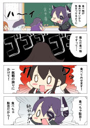 4koma 5girls :d ^_^ akagi_(kantai_collection) akatsuki_(kantai_collection) anchor_symbol baku_taso black_hair brown_hair comic commentary_request eyepatch eyes_closed flat_cap hat headgear hibiki_(kantai_collection) ikazuchi_(kantai_collection) japanese_clothes kantai_collection long_hair multiple_girls muneate open_mouth purple_hair school_uniform serafuku short_hair silver_hair smile tenryuu_(kantai_collection) translation_request
