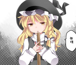 1girl blonde_hair braid broom dress flat_gaze hair_ribbon hammer_(sunset_beach) hat holding jitome kirisame_marisa long_hair long_sleeves looking_at_viewer ribbon shirt side_braid single_braid solo touhou translation_request tress_ribbon white_shirt witch_hat yellow_eyes