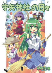 6+girls bloomers blue_eyes bow broom brown_eyes chibi cirno colonel_aki commentary_request cover cover_page detached_sleeves dress frog frog_hair_ornament frozen green_eyes hair_bow hair_ornament hair_ribbon hair_tubes hakurei_reimu hat hat_bow holding_broom ice ice_wings japanese_clothes kirisame_marisa kochiya_sanae long_hair mirror moriya_suwako multiple_girls nontraditional_miko open_mouth pinafore_dress red_eyes ribbon rope shimenawa short_hair smile snake_hair_ornament touhou translation_request tree underwear wide_sleeves wings witch_hat yasaka_kanako yellow_eyes