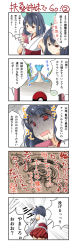 2girls @_@ al_bhed_eyes black_hair cellphone chize comic drooling fusou_(kantai_collection) hair_ornament highres japanese_clothes kantai_collection lapras long_hair looking_down multiple_girls nontraditional_miko phone pokemon pokemon_go red_eyes ringed_eyes saliva shaded_face short_hair smartphone wavy_mouth yamashiro_(kantai_collection)