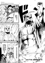 ? arrow ascot beard bow chinese circlet comic facial_hair greyscale hat highres journey_to_the_west monochrome muscle open_clothes otosama spoken_question_mark sun_wukong tang_sanzang translated