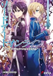 2boys black_eyes black_hair blue_eyes cover cover_page eugeo highres holding_sword holding_weapon kirito light_smile looking_at_viewer multiple_boys official_art short_hair smile sword sword_art_online weapon