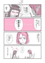 2girls black_hair comic ene0 haruno_sakura hyuuga_hinata long_hair multiple_girls naruto pink_hair