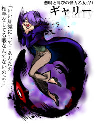 1boy garry_(ib) hair_over_one_eye ib long_coat marimo_(yousei_ranbu) parody purple_hair shorts street_fighter street_fighter_iv style_parody