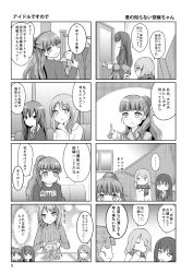 3girls 4koma alternate_costume alternate_hairstyle cardigan clothes_writing comic denshinbashira_(bashirajio!) eyebrows_visible_through_hair eyes_closed greyscale highres holding houjou_karen idolmaster idolmaster_cinderella_girls kamiya_nao long_hair long_sleeves monochrome multiple_girls necktie open_mouth plaid plaid_scarf ponytail ribbed_sweater scarf school_uniform shibuya_rin sitting speech_bubble sweater thick_eyebrows translation_request triad_primus