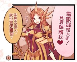 1girl armor beancurd brown_eyes brown_hair chinese gloves headdress heart league_of_legends leona_(league_of_legends) long_hair open_mouth pointing shield solo_focus sword translation_request weapon