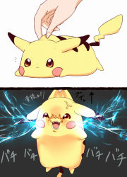 :< anger_vein bad_id electricity fangs hands japanese out_of_frame picking_up pikachu pokemon pokemon_(game) simple_background sukemyon translation_request