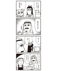 2boys 2girls :3 apron bkub comic facial_hair hat highres monochrome multiple_boys multiple_girls mustache pipimi poptepipic popuko school_uniform serafuku sidelocks simple_background translated two-tone_background two_side_up