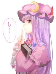 1girl bow capelet crescent dress frills hair_bow hair_ornament hat hat_bow long_hair long_sleeves looking_at_viewer mob_cap parted_lips patchouli_knowledge profile purple_hair red_eyes simple_background solo speech_bubble striped striped_dress text touhou white_background yukizumi_remon