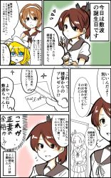 10eki_(tenchou) 4girls :o ahoge ayanami_(kantai_collection) blonde_hair blue_eyes brown_eyes brown_hair cake comic eating food gift glasses hair_ribbon hairband hat highres i-8_(kantai_collection) kantai_collection light_brown_hair long_hair low_twintails multiple_girls natori_(kantai_collection) open_mouth partially_colored peaked_cap ponytail ribbon school_uniform semi-rimless_glasses serafuku shikinami_(kantai_collection) short_hair short_sleeves side_ponytail skirt sparkle translation_request twintails under-rim_glasses  _ 
