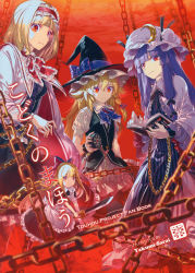 4girls absurdres alice_margatroid apron bangs blonde_hair blunt_bangs book bow braid chains crescent crescent_hair_ornament cuffs doujinshi dress floating hair_bow hair_ornament hair_ribbon hairband hat hat_bow highres holding holding_book holding_sword holding_weapon kirisame_marisa long_hair looking_at_viewer mini-hakkero mob_cap multiple_girls patchouli_knowledge purple_dress purple_hair red_background red_eyes ribbon shackles shanghai_doll shawl shoes short_sleeves sidelocks standing sword text touhou very_long_hair vest weapon white_dress witch_hat zounose