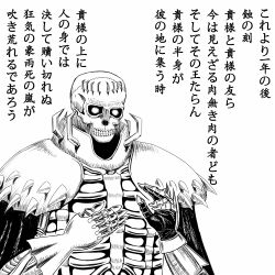 berserk commentary_request dokuro_no_kishi lowres monochrome potters_wheel_pose simple_background skeleton skull solo translation_request white_background