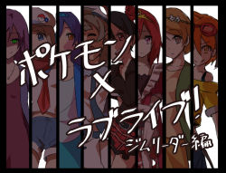 6+girls hoshizora_rin kakutasu koizumi_hanayo love_live!_school_idol_project minami_kotori multiple_girls nishikino_maki parody pokemon sonoda_umi tagme toujou_nozomi yazawa_nico